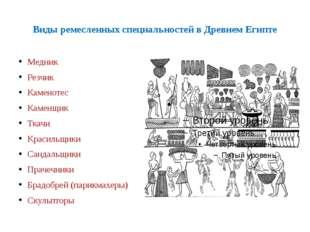 Виды ремесленных специальностей в Древнем Египте Медник Резчик Каменотес Каме