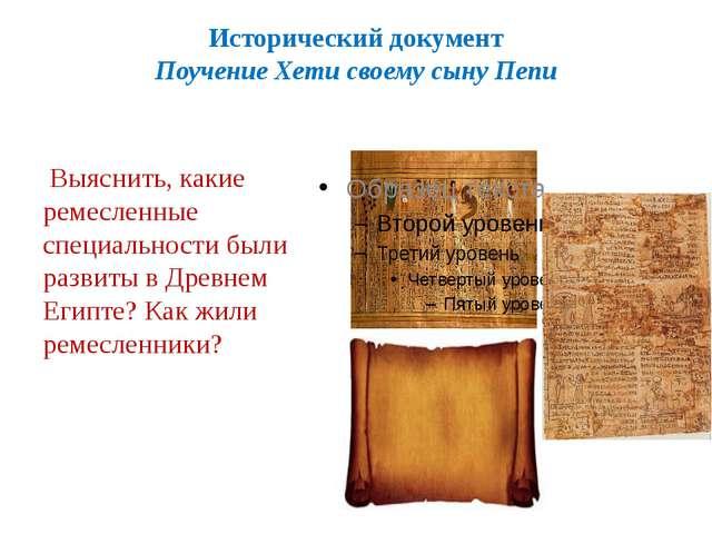 Исторический документ Поучение Хети своему сыну Пепи Выяснить, какие ремесле...