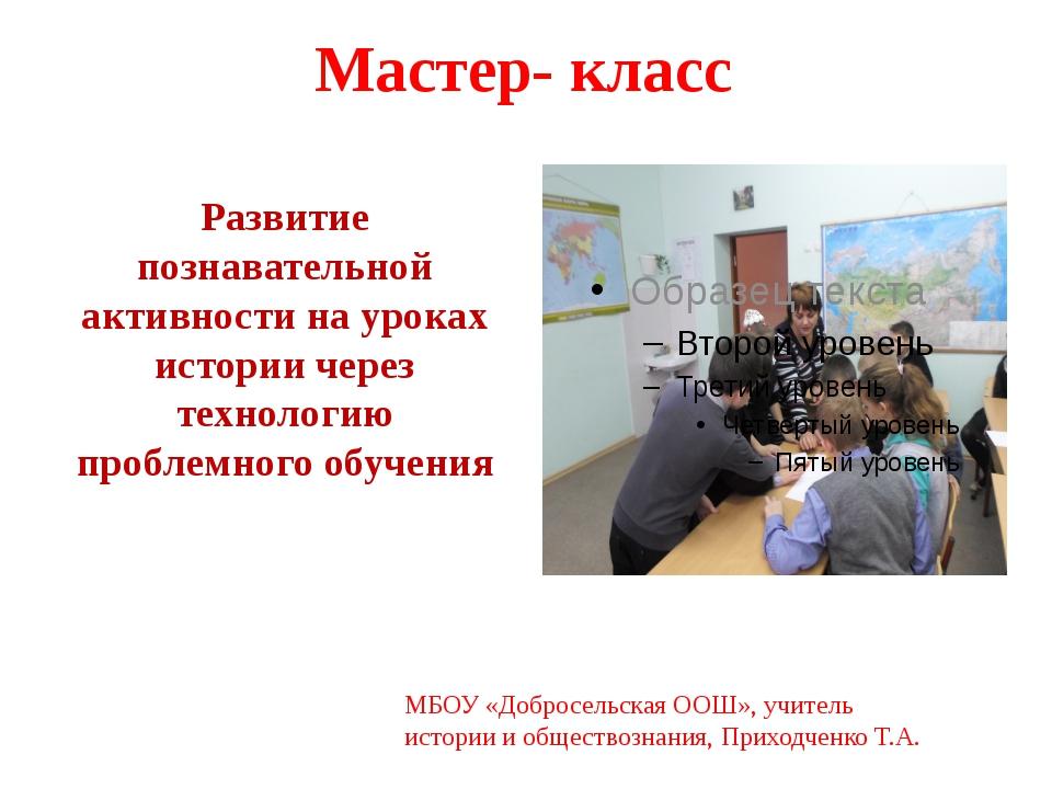 Мастер- класс Развитие познавательной активности на уроках истории через техн...