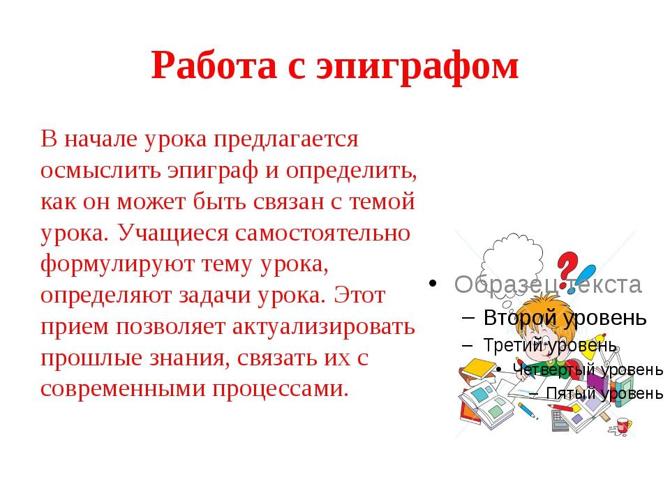 Работа с эпиграфом В начале урока предлагается осмыслить эпиграф и определить...