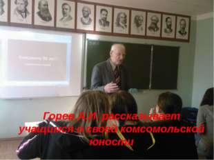 Горев А.И. рассказывает учащимся о своей комсомольской юности