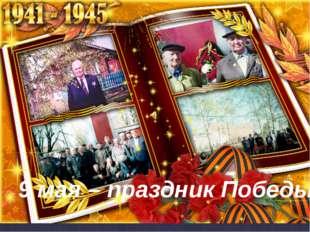 9 мая – праздник Победы
