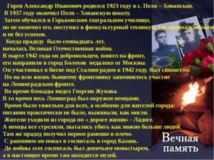 Горев Александр Иванович родился 1923 году в с. Пеля – Хованская. В 1937 год