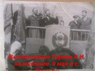 Выступление Горева А.И. на митинге 9 мая в с. Починки