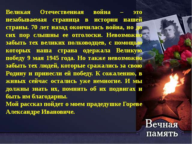 Великая Отечественная война – это незабываемая страница в истории нашей стра...