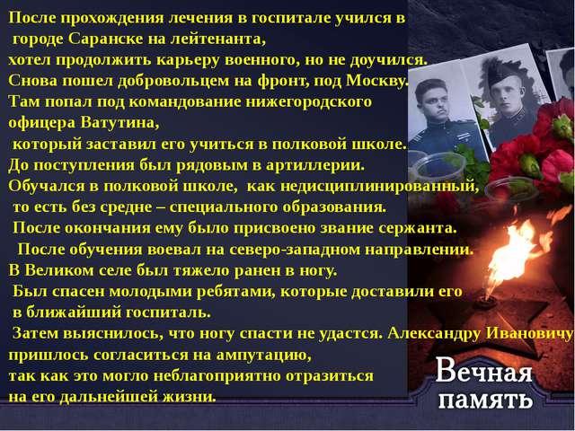 После прохождения лечения в госпитале учился в городе Саранске на лейтенанта,...