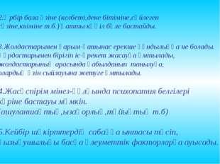2.Әрбір бала өзіне (келбеті,дене бітіміне,сөйлеген сөзіне,киіміне т.б.) қатты