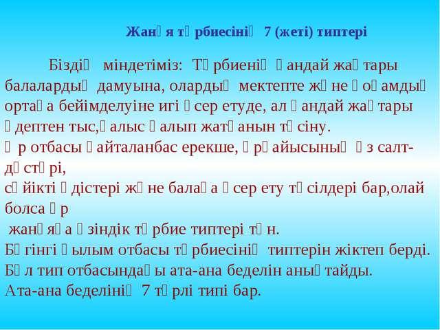 Жанұя тәрбиесінің 7 (жеті) типтері Біздің міндетіміз: Тәрбиенің қандай жақта...
