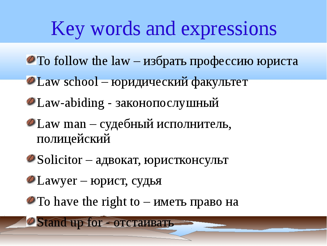 Key words and expressions To follow the law – избрать профессию юриста Law sc...