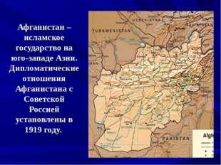Афганистан – исламское государство на юго-западе Азии. Дипломатические отноше