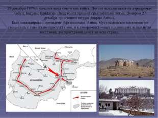 25 декабря 1979 г. начался ввод советских войск. Десант высаживался на аэродр