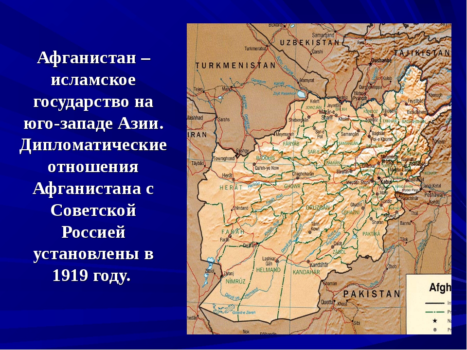 Афганистан – исламское государство на юго-западе Азии. Дипломатические отноше...