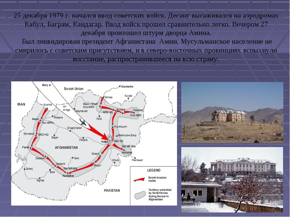 25 декабря 1979 г. начался ввод советских войск. Десант высаживался на аэродр...
