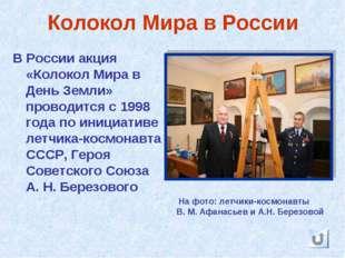 Колокол Мира в России В России акция «Колокол Мира в День Земли» проводится с