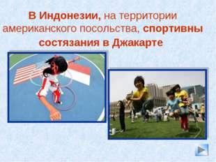В Индонезии, на территории американского посольства, спортивны состязания в Д