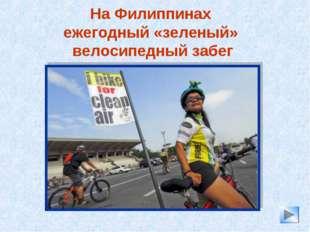 На Филиппинах ежегодный «зеленый» велосипедный забег