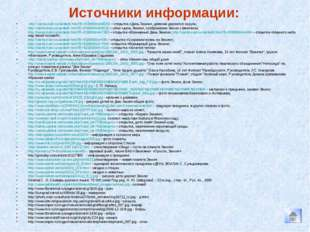 Источники информации: http://cards.mail.ru/cardedit.html?E=81980&tid=8200 – о