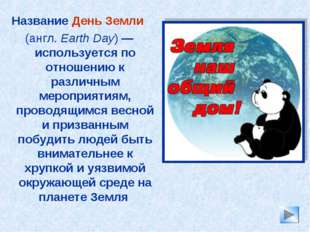 Название День Земли (англ. Earth Day) —используется по отношению к различным