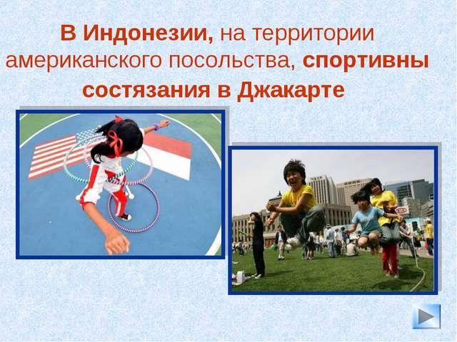 В Индонезии, на территории американского посольства, спортивны состязания в Д...