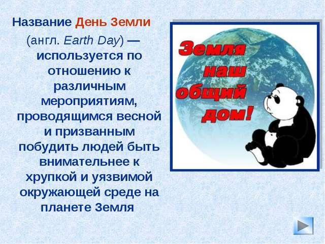 Название День Земли (англ. Earth Day) —используется по отношению к различным...