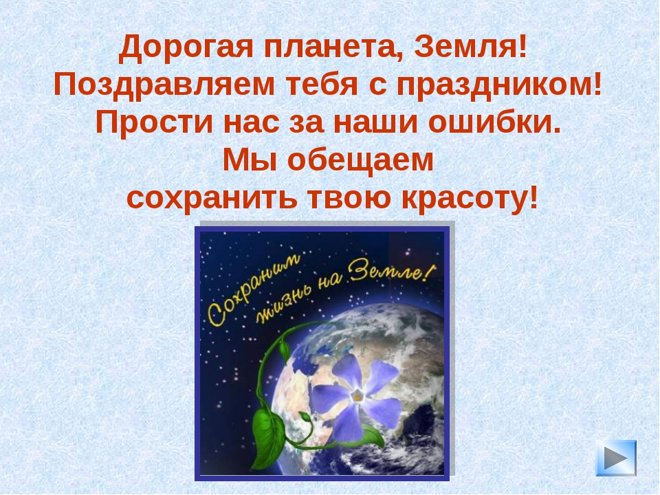 Дорогая планета, Земля! Поздравляем тебя с праздником! Прости нас за наши оши...