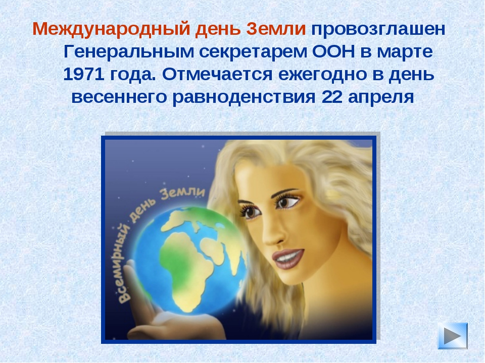 Международный день Земли провозглашен Генеральным секретарем ООН в марте 1971...