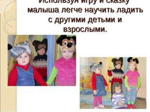 Используя игру и сказку малыша легче научить ладить с другими детьми и взросл