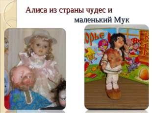 Алиса из страны чудес и маленький Мук