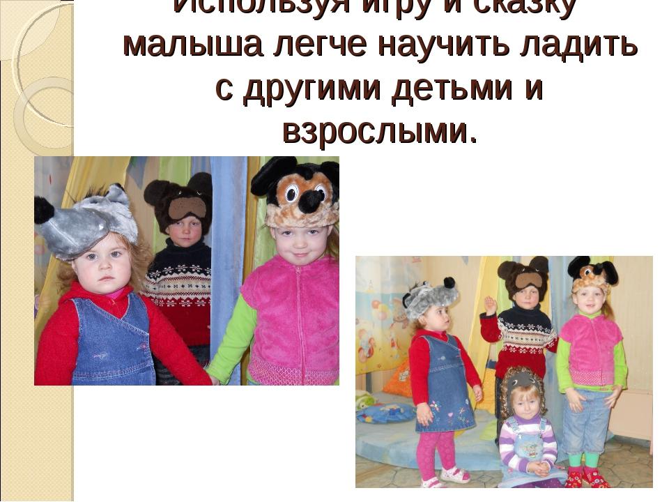 Используя игру и сказку малыша легче научить ладить с другими детьми и взросл...