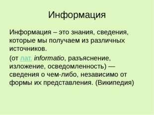 Информация Информация – это знания, сведения, которые мы получаем из различны