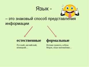 Язык - – это знаковый способ представления информации естественные формальные