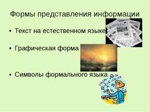 Формы представления информации Текст на естественном языке Графическая форма