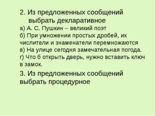 2. Из предложенных сообщений выбрать декларативное а) А. С. Пушкин – великий
