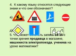4. К какому языку относятся следующие знаки и что они обозначают? а)  б)