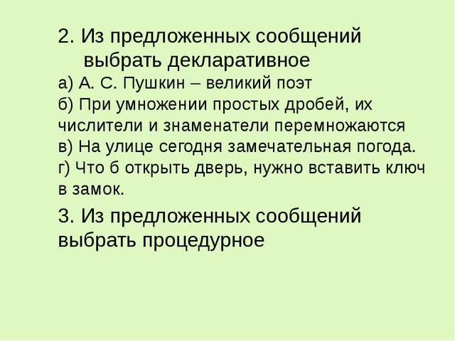 2. Из предложенных сообщений выбрать декларативное а) А. С. Пушкин – великий...
