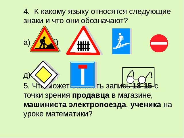 4. К какому языку относятся следующие знаки и что они обозначают? а)  б)...