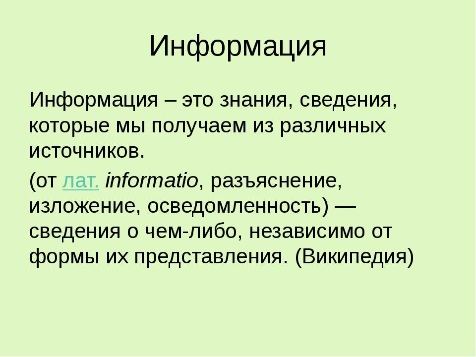 Информация Информация – это знания, сведения, которые мы получаем из различны...