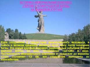 ИСТОРИКО-МЕМОРИАЛЬНЫЙ КОМПЛЕКС «ГЕРОЯМ СТАЛИНГРАДСКОЙ БИТВЫ» НА МАМАЕВОМ КУРГ