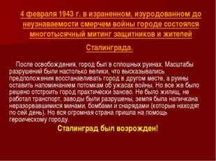 4 февраля 1943 г. в израненном, изуродованном до неузнаваемости смерчем войны