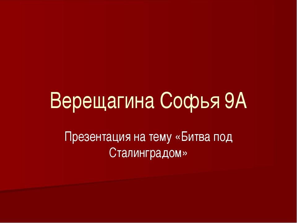 Презентация на тему «Битва под Сталинградом» Верещагина Софья 9А