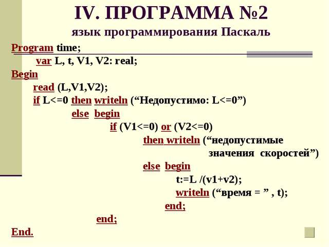 IV. ПРОГРАММА №2 язык программирования Паскаль Program time; var L, t, V1, V2...