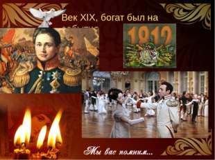 Век XIX, богат был на события
