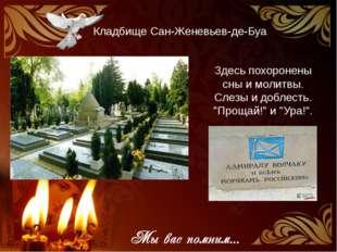 Кладбище Сан-Женевьев-де-Буа. Здесь похоронены сны и молитвы. Слезы и доблест