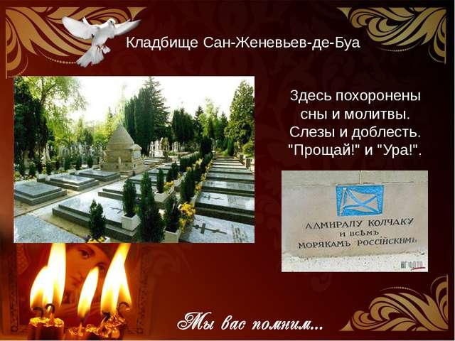 Кладбище Сан-Женевьев-де-Буа. Здесь похоронены сны и молитвы. Слезы и доблест...