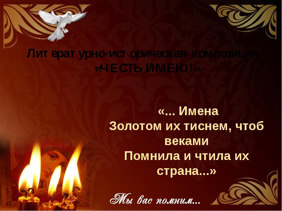 Литературно-историческая композиция «ЧЕСТЬ ИМЕЮ!» «... Имена Золотом их тисне...