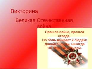 Смоленское сражение. 10 июля -10 сентября1941г.
