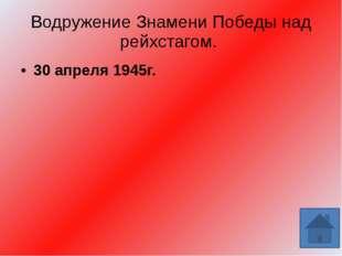 Конев Иван Степанович Он обладал на редкость хорошей интуицией, умело сочетал