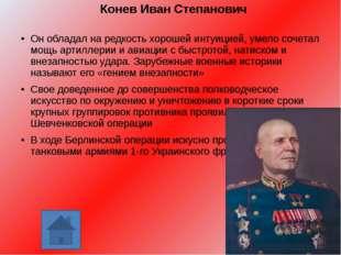 Гастелло Николай Францевич 26 июня 1941 года его экипаж выполнял боевое задан