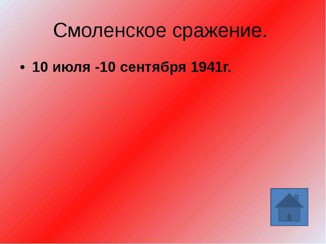 Сталинградская битва. 17 июля 1942 - 2 февраля 1943