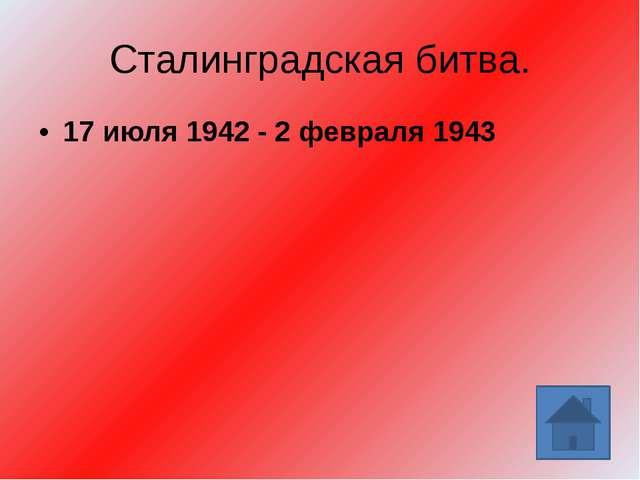 Водружение Знамени Победы над рейхстагом. 30 апреля 1945г.